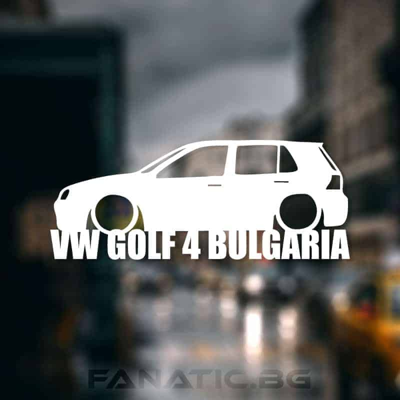 stikeri-vw-golf-4-bulgaria