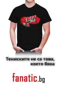 5b8e46b1989 fanatic.bg | Всичко за Вашата реклама, тениски с щампа...