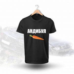 Тениска Андибул морков